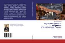 Bookcover of Дореволюционная спортивная журналистика России