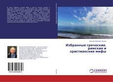 Copertina di Избранные греческие, римские и христианские мифы
