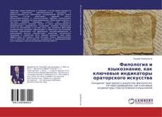 Обложка Филология и языкознание, как ключевые индикаторы ораторского искусства