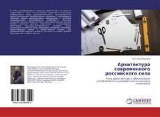Обложка Архитектура современного российского села