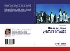 Обложка Народническая традиция в истории русской философии