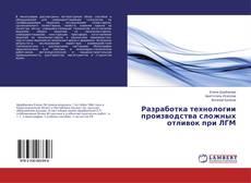 Обложка Разработка технологии производства сложных отливок при ЛГМ