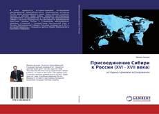 Copertina di Присоединение Сибири к России (XVI - XVII века)