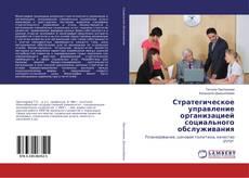 Copertina di Стратегическое управление организацией социального обслуживания