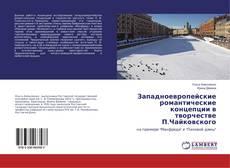 Bookcover of Западноевропейские романтические концепции в творчестве П.Чайковского