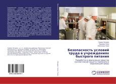 Безопасность условий труда в учреждениях быстрого питания kitap kapağı