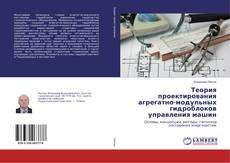 Buchcover von Теория проектирования агрегатно-модульных гидроблоков управления машин