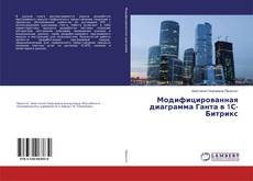Bookcover of Модифицированная диаграмма Ганта в 1С-Битрикс