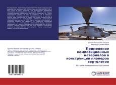 Применение композиционных материалов в конструкции планеров вертолетов的封面