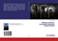 Bookcover of Общественно-государственная подготовка