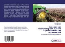 Обложка Ускоренная компьютерная оценка агротехнических показателей