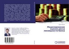 Buchcover von Моделирование оценки риска ликвидности банка