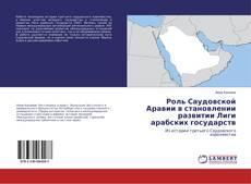 Copertina di Роль Саудовской Аравии в становлении развитии Лиги арабских государств