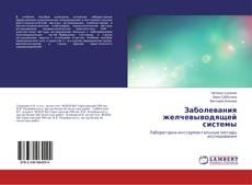 Bookcover of Заболевания желчевыводящей системы
