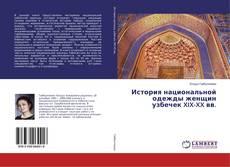 Buchcover von История национальной одежды женщин узбечек XIX-XX вв.
