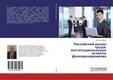 Copertina di Российский рынок труда: институциональные аспекты функционирования