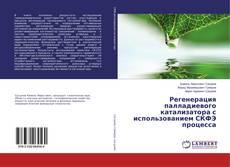 Buchcover von Регенерация палладиевого катализатора с использованием СКФЭ процесса