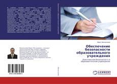 Borítókép a  Обеспечение безопасности образовательного учреждения - hoz