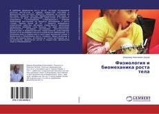 Buchcover von Физиология и биомеханика роста тела