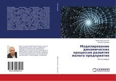 Portada del libro de Моделирование динамических процессов развития малого предприятия