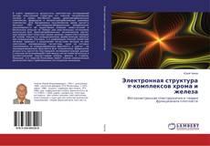 Обложка Электронная структура π-комплексов хрома и железа