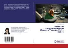 Copertina di Развитие здравоохранения Южного Урала в 1945 – 1953 гг.
