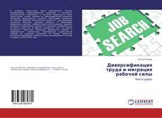 Обложка Диверсификация труда и миграция рабочей силы