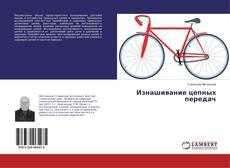 Bookcover of Изнашивание цепных передач