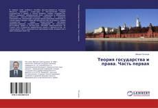 Bookcover of Теория государства и права. Часть первая