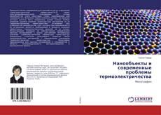 Обложка Нанообъекты и современные проблемы термоэлектричества