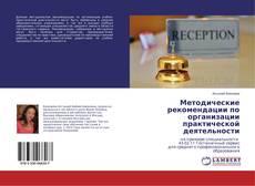 Bookcover of Методические рекомендации по организации практической деятельности