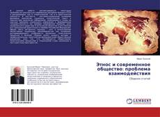 Bookcover of Этнос и современное общество: проблема взаимодействия