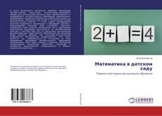 Обложка Математика в детском саду