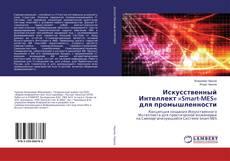 Capa do livro de Искусственный Интеллект «Smart-MES» для промышленности