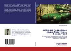Обложка Атомные подводные лодки Советского Союза. Том I