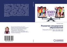 Обложка Развитие гендерного образования