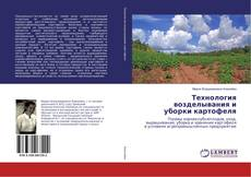 Bookcover of Технология возделывания и уборки картофеля