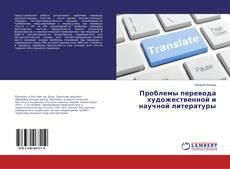 Capa do livro de Проблемы перевода художественной и научной литературы