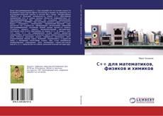 Capa do livro de C++ для математиков, физиков и химиков