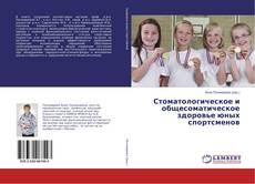 Обложка Стоматологическое и общесоматическое здоровье юных спортсменов