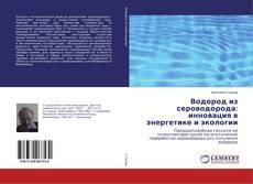 Bookcover of Водород из сероводорода: инновация в энергетике и экологии