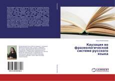 Bookcover of Каузация во фразеологической системе русского языка