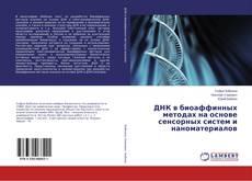 Обложка ДНК в биоаффинных методах на основе сенсорных систем и наноматериалов