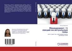 Bookcover of Менеджмент: 15 лекций на актуальные темы