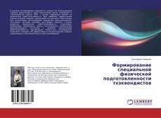 Формирование специальной физической подготовленности тхэквондистов kitap kapağı