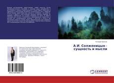 Обложка А.И. Солженицын - сущность и мысли