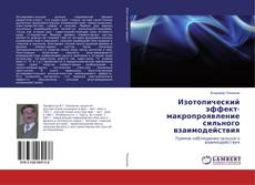 Bookcover of Изотопический эффект-макропроявление сильного взаимодействия