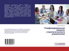 Обложка Унифицированная модель стратегического управления