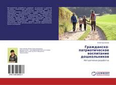 Capa do livro de Гражданско-патриотическое воспитание дошкольников