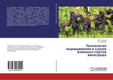 Обложка Технология выращивания и сушки изюмных сортов винограда
